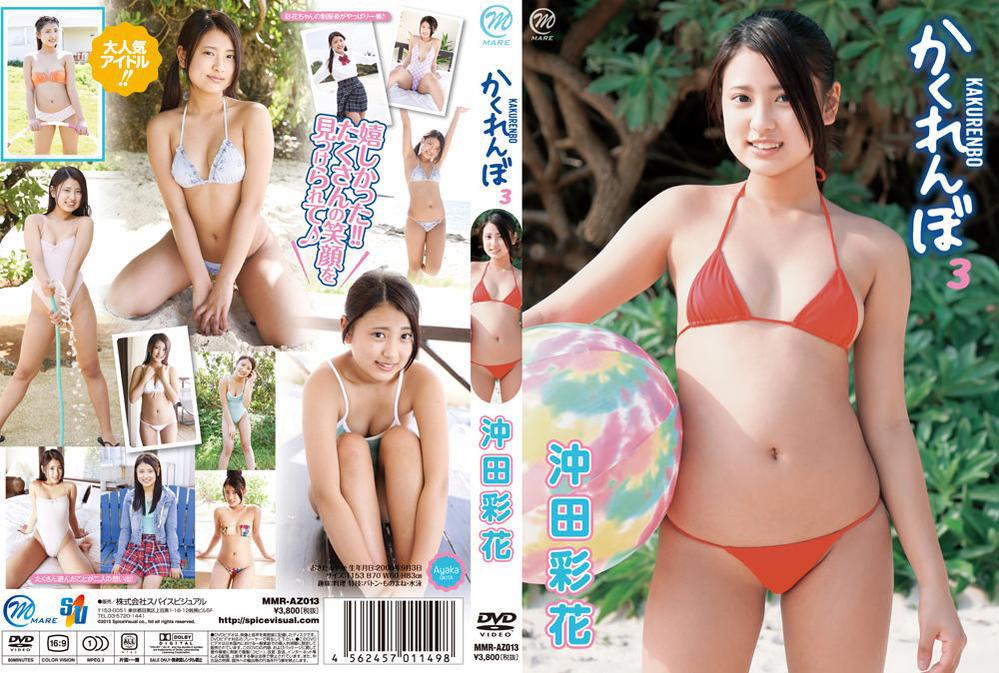沖田彩花 | かくれんぼ 3 | DVD