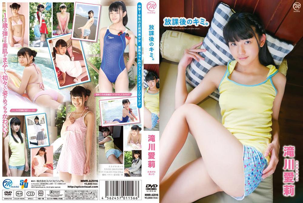滝川愛莉 | 放課後のキミ。 | DVD