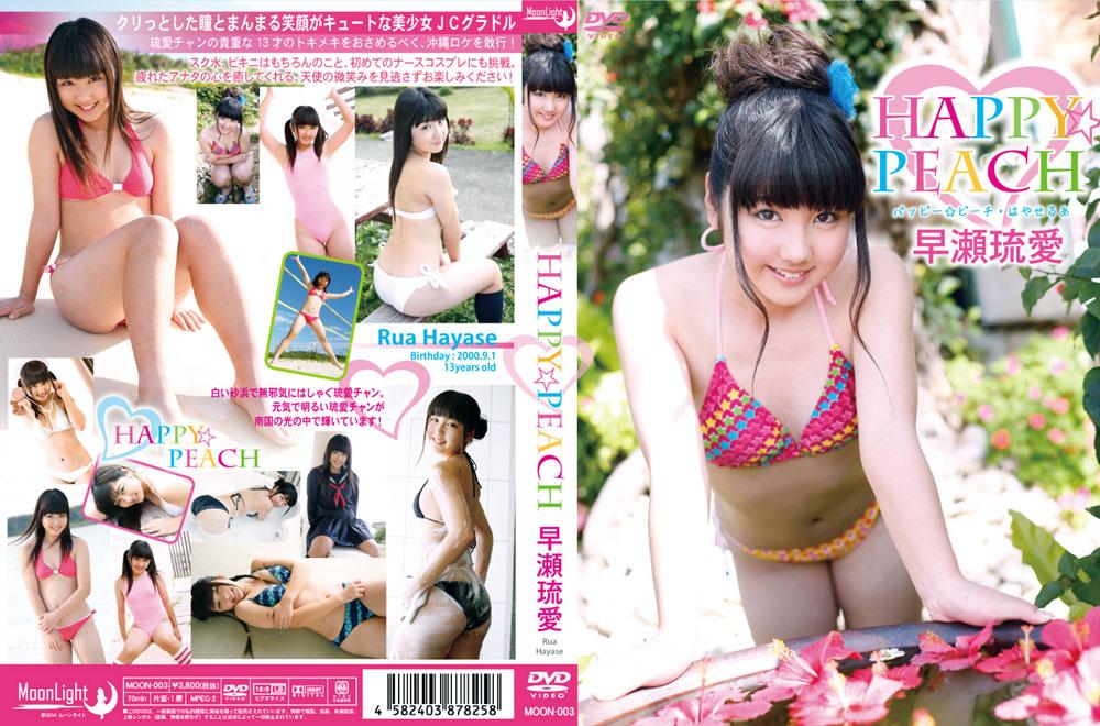 早瀬琉愛   HAPPY☆PEACH   DVD