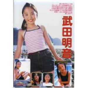 武田明音 | Immature | DVD