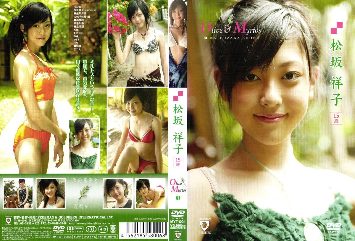 松坂祥子   Olive & Myrtos vol.1   DVD