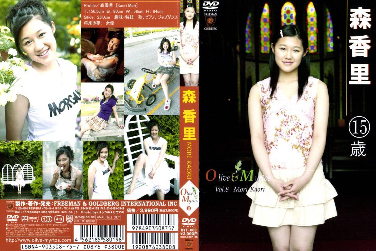 森香里   Olive & Myrtos vol.8   DVD