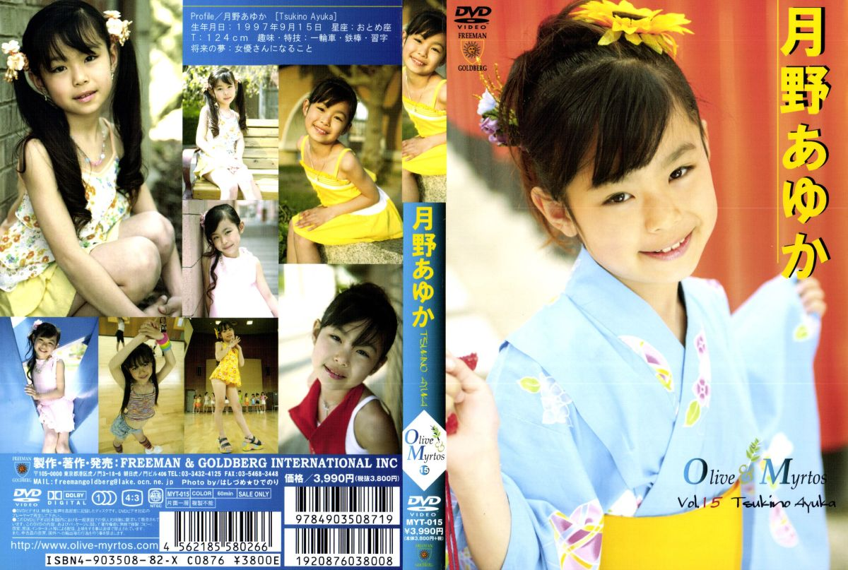 月野あゆか   Olive & Myrtos vol.15   DVD