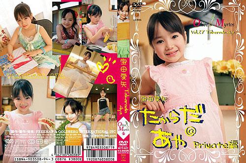 宝田愛矢 | Olive & Myrtos vol.27 | DVD