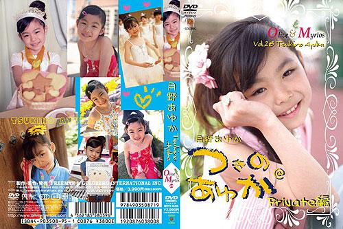 月野あゆか   Olive & Myrtos vol.28   DVD