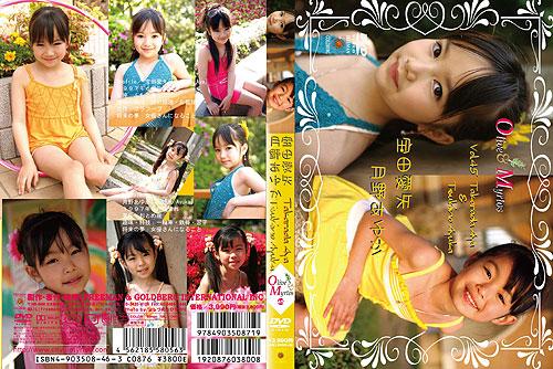 宝田愛矢, 月野あゆか | Olive & Myrtos vol.45 | DVD