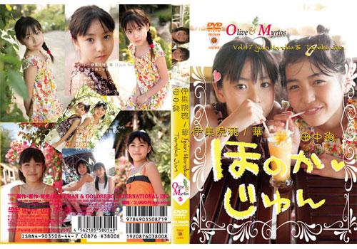 田中絢, 伊集院穂ノ華 | Olive & Myrtos vol.47 | DVD