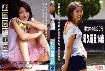 和久萌里 | 瞳の中の恋こころ | DVD