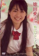 徳田愛子   愛子のプチ・ソレイユ   DVD