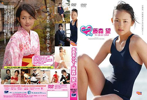 藤森望 | 青春美少女! | DVD