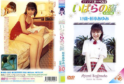 杉本あゆみ | いばらの森 永遠の瞳 | DVD
