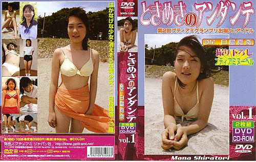 白鳥真奈 | ときめきのアンダンテ vol.1 | DVD