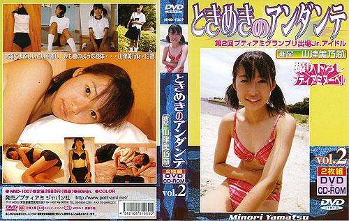 山津美乃莉 | ときめきのアンダンテ vol.2 | DVD