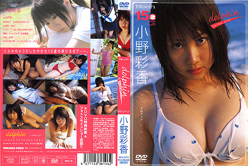 小野彩香 | Dolphin | DVD