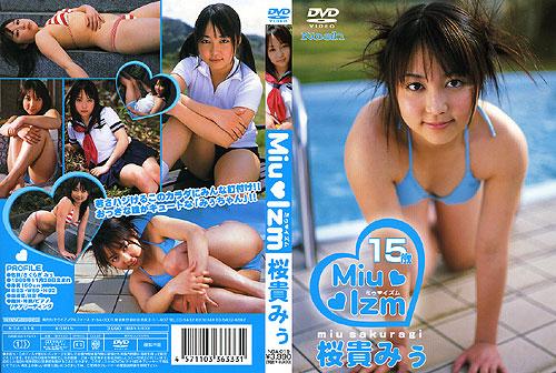 桜貴みぅ | Miu-Izm | DVD