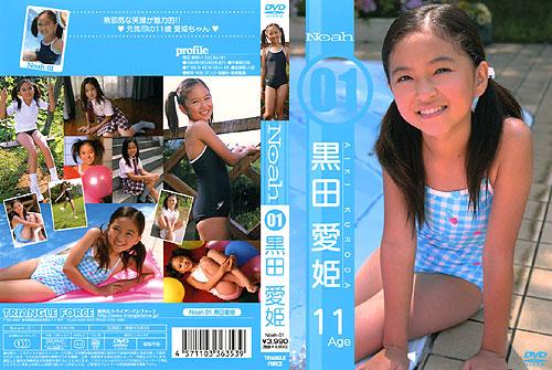 黒田愛姫 | Noah 01 | DVD