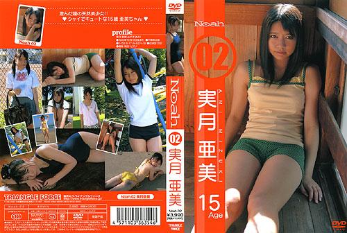 実月亜美 | Noah 02 | DVD