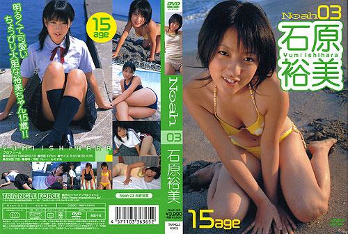 石原裕美   Noah 03   DVD
