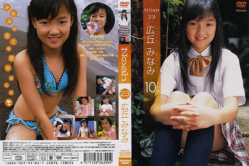広丘みなみ | Noah 23 | DVD