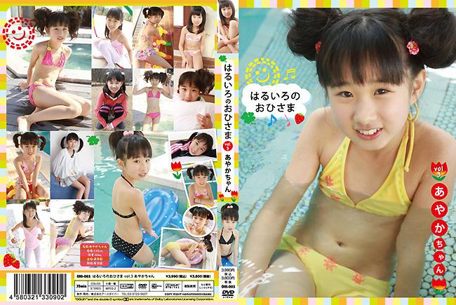 あやか | はるいろのおひさま vol.3 | DVD