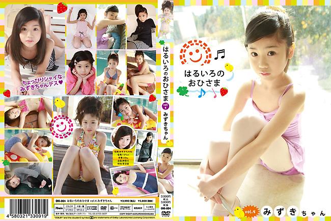 みずき | はるいろのおひさま vol.4 | DVD