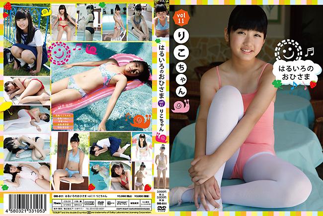 りこ | はるいろのおひさま vol.11 | DVD