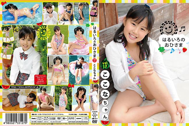 ここな | はるいろのおひさま vol.17 | DVD