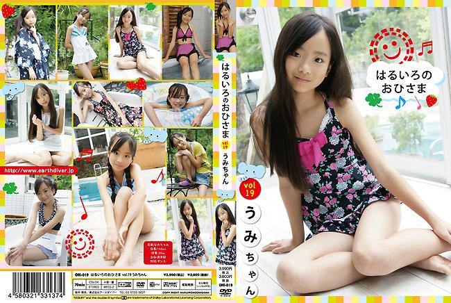 うみ | はるいろのおひさま vol.19 | DVD