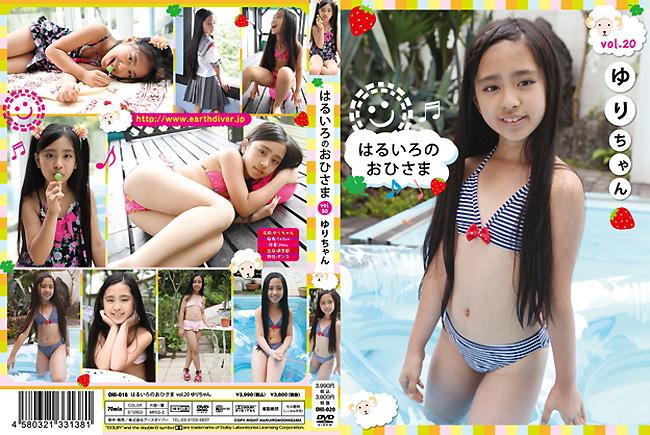 ゆり | はるいろのおひさま vol.20 | DVD