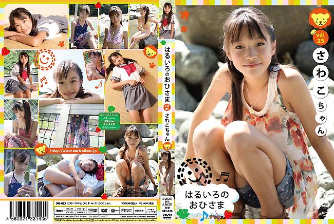 さわこ | はるいろのおひさま vol.23 | DVD
