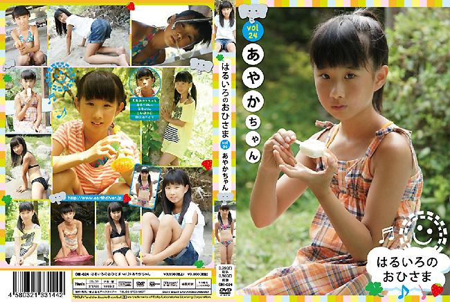 あやか | はるいろのおひさま vol.24 | DVD