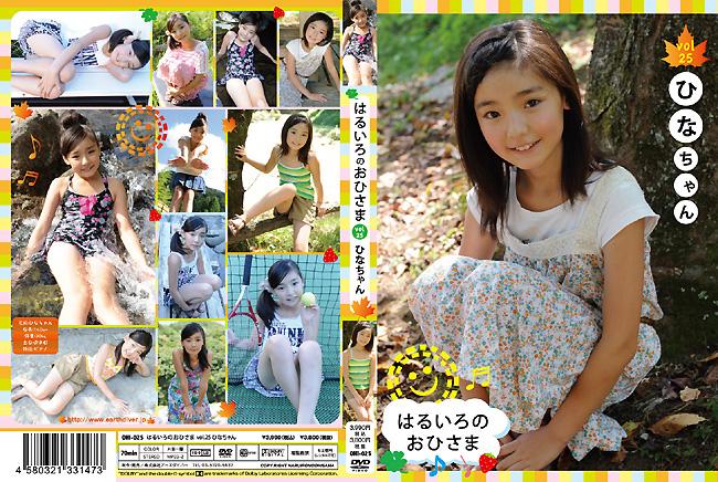 ひな   はるいろのおひさま vol.25   DVD