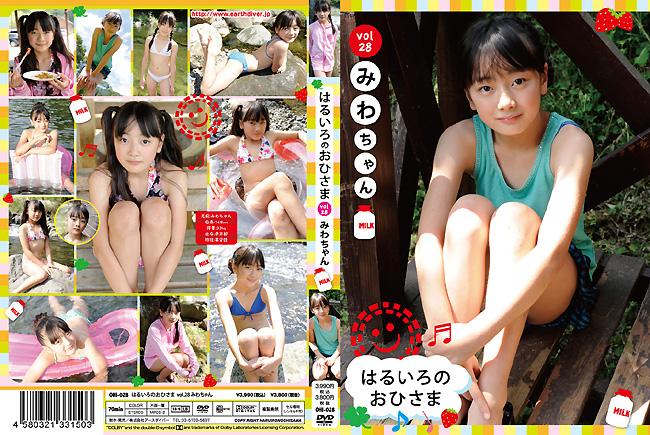 みわ | はるいろのおひさま vol.28 | DVD