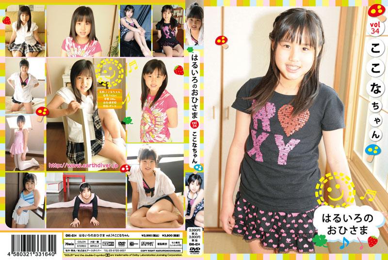 ここな | はるいろのおひさま vol.34 | DVD