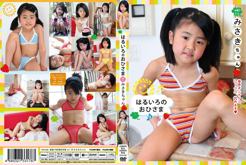 みさき | はるいろのおひさま vol.35 | DVD