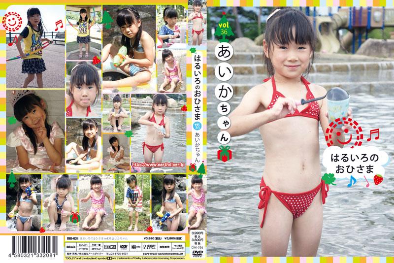 あいか | はるいろのおひさま vol.36 | DVD