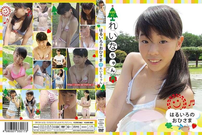 れいな | はるいろのおひさま vol.41 | DVD