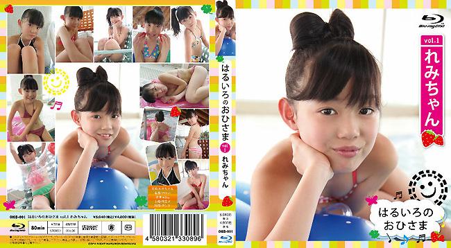 れみ | はるいろのおひさまブルーレイ vol.01 | Blu-ray