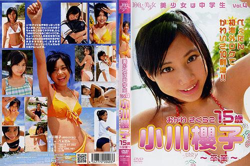 小川櫻子 美少女は中学生