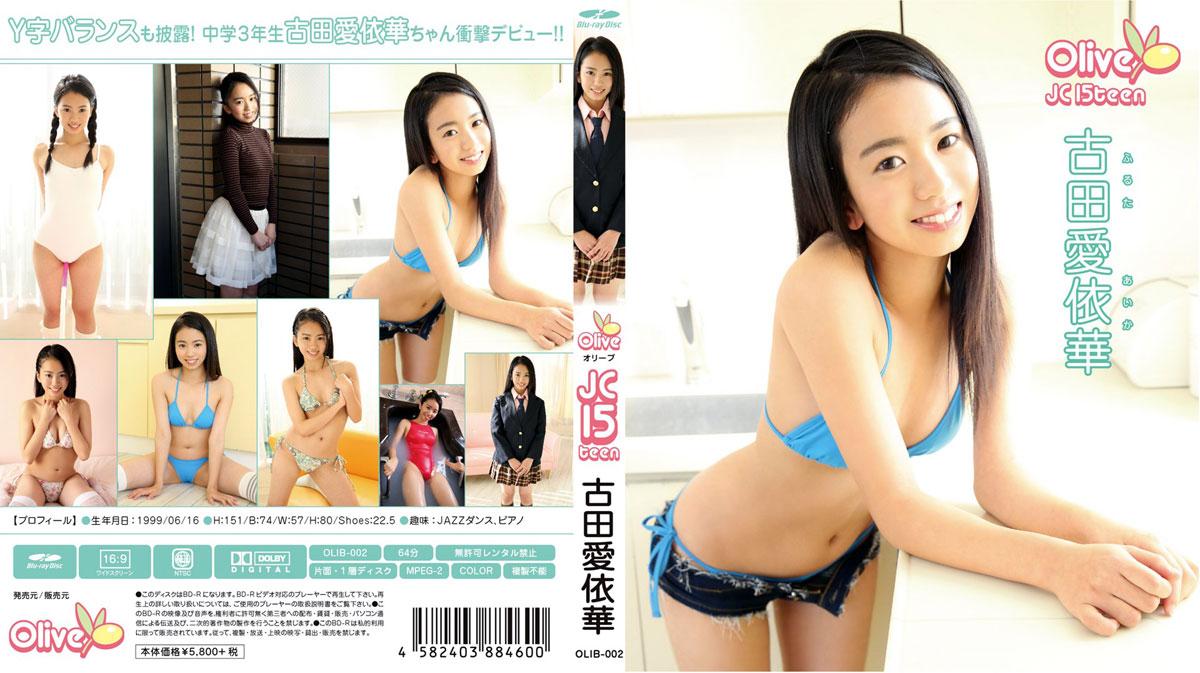 古田愛依華 | Olive JC 15teen | Blu-ray