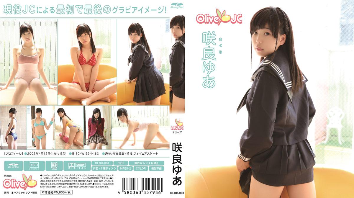 咲良ゆあ | Olive JC | Blu-ray