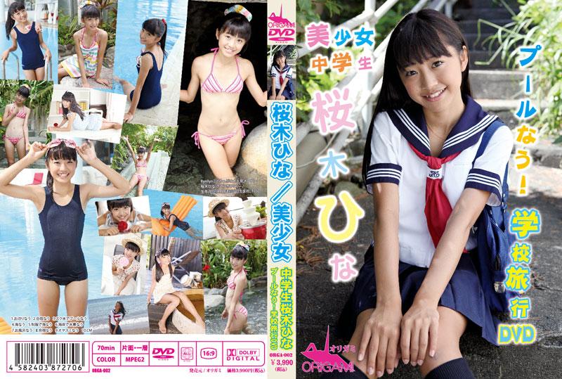 桜木ひな   美少女 中学生 プールなう!学校旅行   DVD