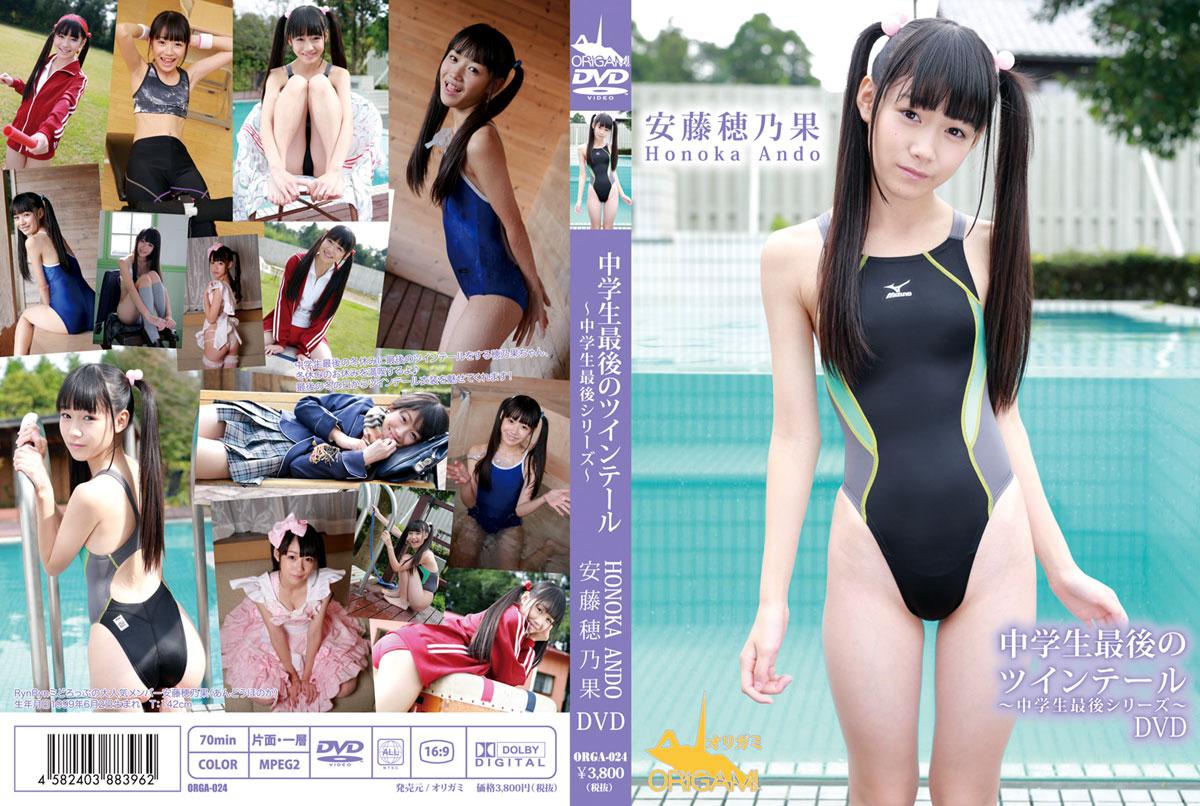 安藤穂乃果 | 中学生最後のツインテール | DVD