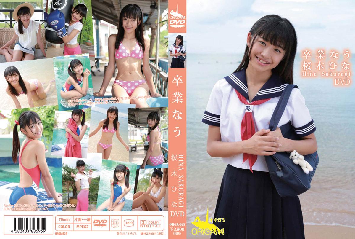 桜木ひな   卒業なう   DVD
