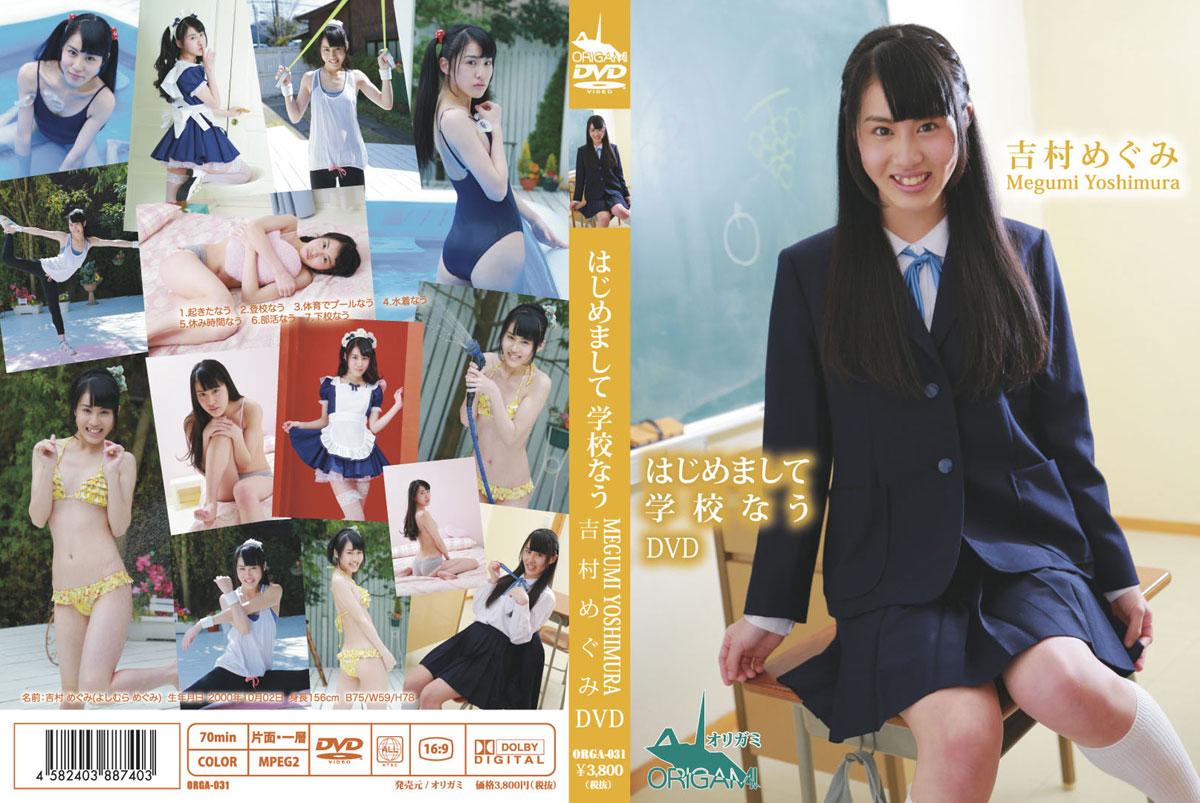 吉村めぐみ | はじめまして 学校なう | DVD