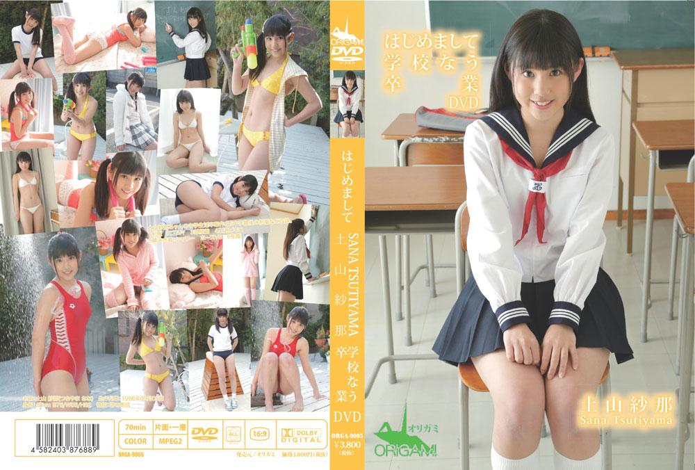 土山紗那 | はじめまして 学校なう 卒業 | DVD