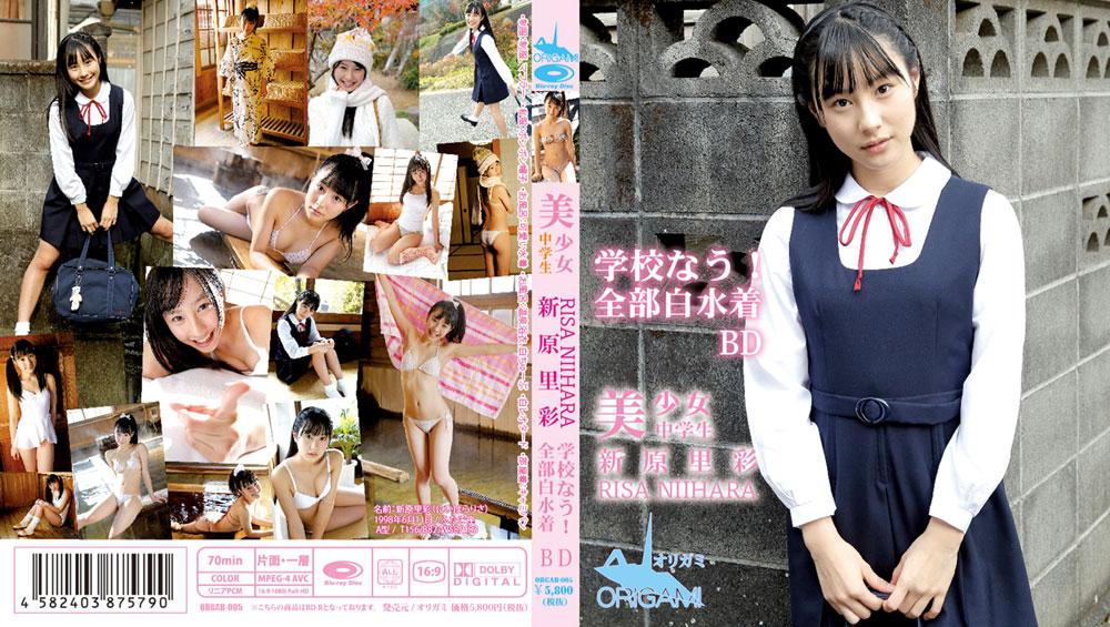 新原里彩 | 学校なう! 全部白水着 | Blu-ray