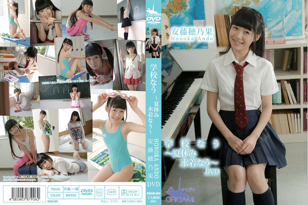 安藤穂乃果 | 学校なう ~夏休み水着なう~ | DVD
