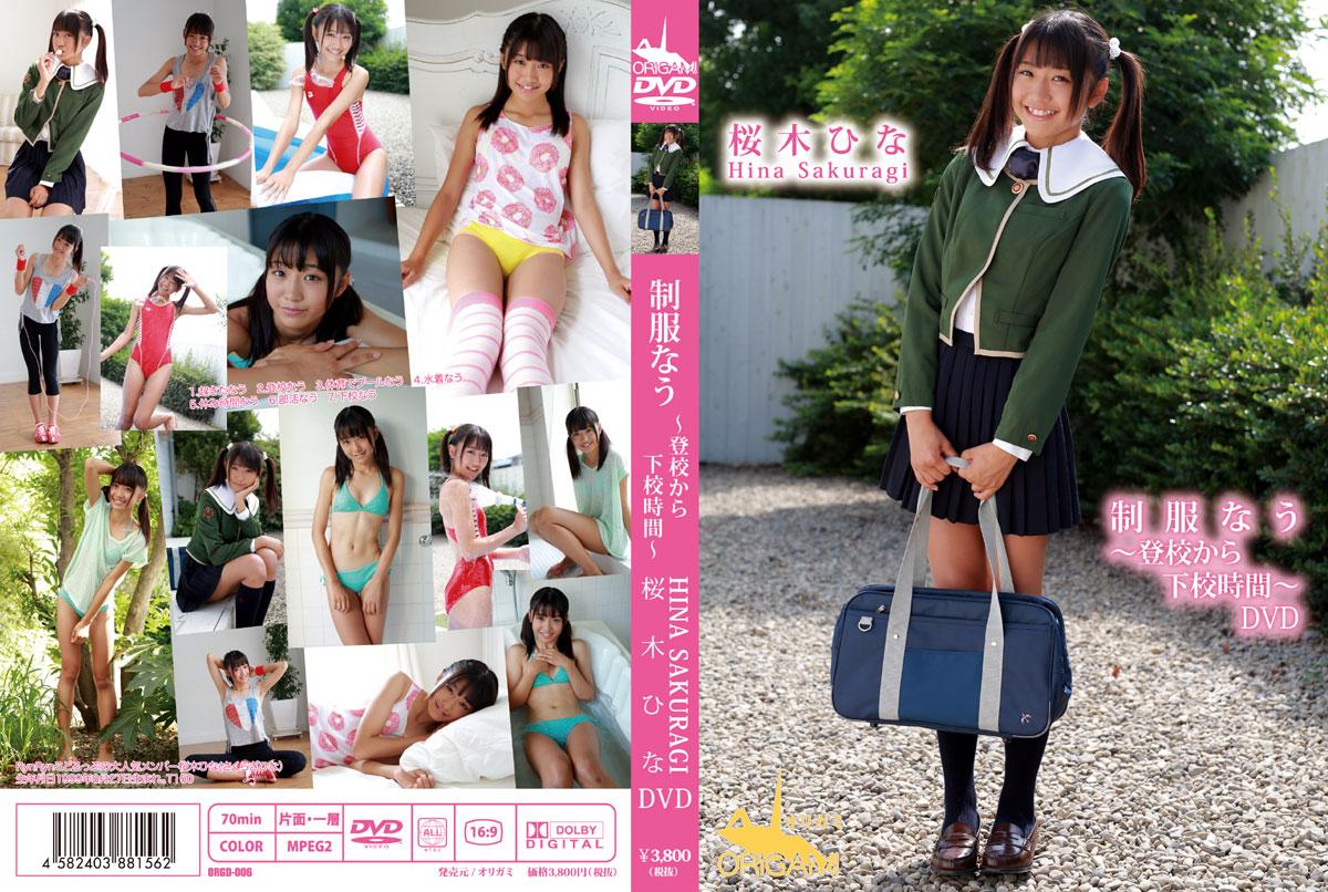 桜木ひな   制服なう ~登校から下校時間~   DVD