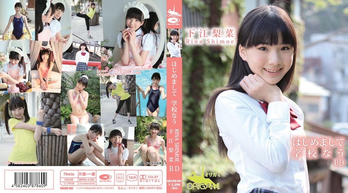 下江梨菜 | はじめまして 学校なう | Blu-ray